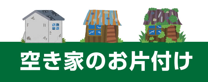 up空き家遺品整理_r1_c1